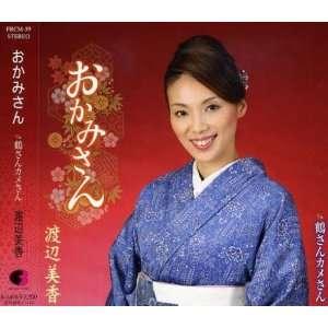 Okamisan/Tsurusan Kamesan: Mika Watanabe: Music