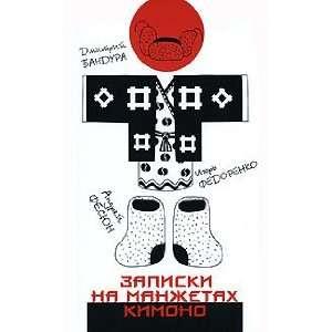 9785969704350): Igor Fedorenko, Andrej Fesyun Dmitrij Bandura: Books
