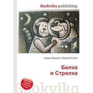 Belka i Strelka (in Russian language): Ronald Cohn Jesse
