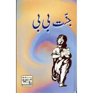 Jannat Bibi (A Novel) (9788178832609) Col. Syed Shafaat Ali Books