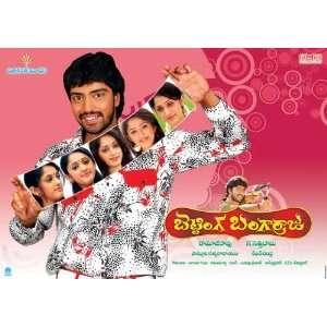 Bangarraju Poster Movie Indian C 11 x 17 Inches   28cm x 44cm Allari