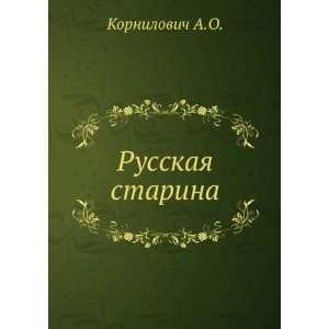 Russkaya starina. (in Russian language) (9785458090452