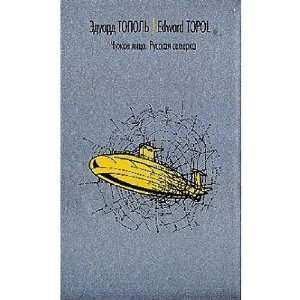 Chuzhoe litso. Russkaya semerka (9785170156863): E. Topol Books