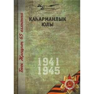 Velikaya Otechestvennaya vojna. Tom 12. Na tatarskom