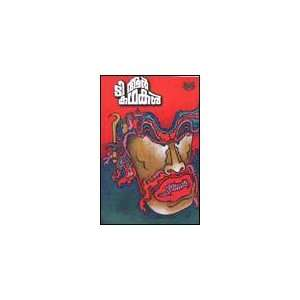 T R Kathakal: T.R (T.Ramachandran): Books