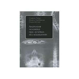 ChELOVEKA PRI LUChEVYKh ISSLEDOVANIYaKh (9785983225794): Rayan: Books