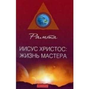 Iisus Khristos: zhizn mastera: Ramta: 9785912509261:  Books