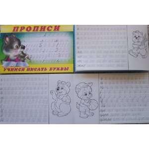 Russian Propisi * Uchim Pisat Bukvy * Children Book * * bk.propis.2