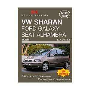 .Ford Galaxy 95g.remont and maintenance / Avto.VW Sharan.Ford Galaxy