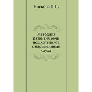 nikov s narusheniyami sluha (in Russian language) Noskova L.P. Books