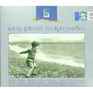 Isos Ftene Ta Tragoudia Various Artists Music