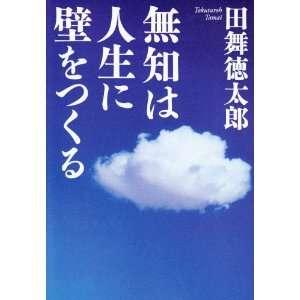 Muchi wa jinsei ni kabe o tsukuru [Japanese Edition