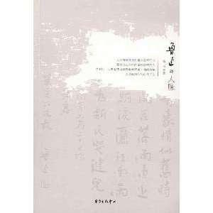 Lu Xun s contacts (paperback) (9787547301920) ZHU ZHENG