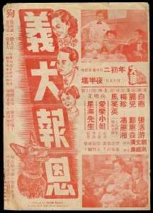 50s Hong Kong movie flyer PAK YIN, CHEUNG WOOD YAU