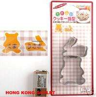 Stainless Steel Bunny Bear Cookie Mold Cutter A46a