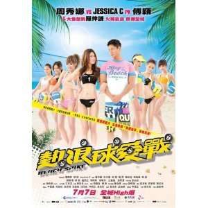 Beach Spike Poster Movie Hong Kong B 11 x 17 Inches   28cm