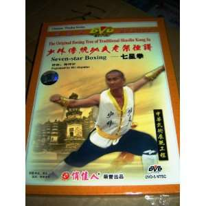 Boxing Tree of Traditional Shaolin Kung Fu / Seven star Boxing