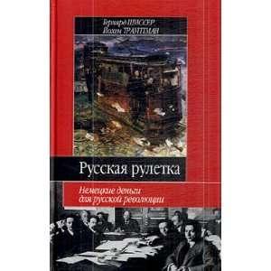Russkaya ruletka. Nemetskie dengi dlya russkoi revolyutsii