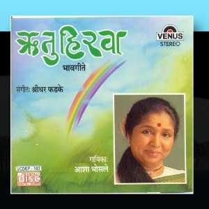 Ritu Hirwa (Marathi Bhavgeet) Asha Bhosle Music