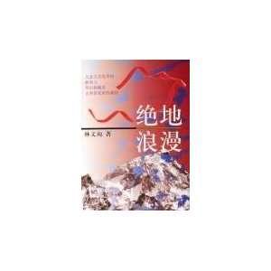 Jedi Romance [Paperback] (9787541124310) LIN WEN XUN