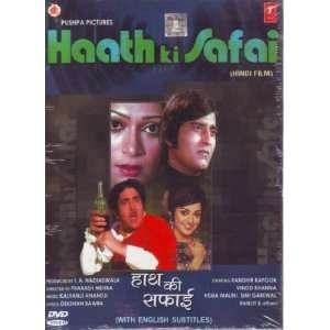 Haath ki safai Randhir kapoor/vinod khanna/hema malini