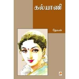 Kalyani (Tamil Edition) (9788183689359) Mr. Devan Devan