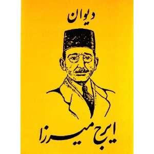 Iraj Mirzas Poetry (9780936347257): Iraj Mirza: Books
