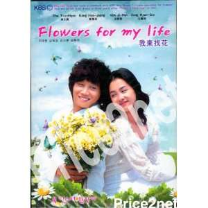 FLOWERS FOR MY LIFE KOREAN DRAMA 8 DVDs w/English